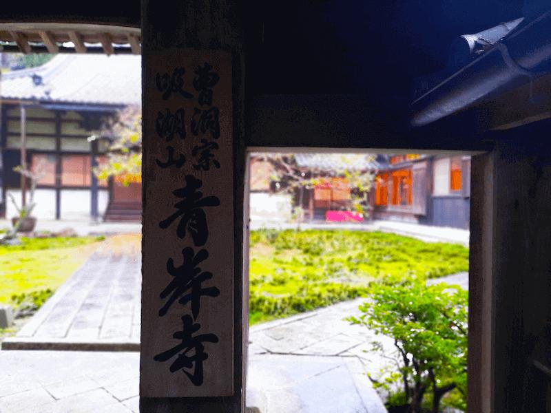 滋賀県米原市-青岸寺-喫茶去kissa-ko-廊下-表札