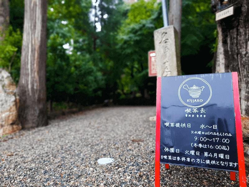 滋賀県米原市-青岸寺-喫茶去kissa-ko-看板