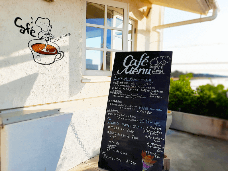 滋賀県-琵琶湖-景色-レイクビュー-カフェ-たねや-クラブハリエ-clubharie-カフェメニュー-立て看板-ロゴマーク