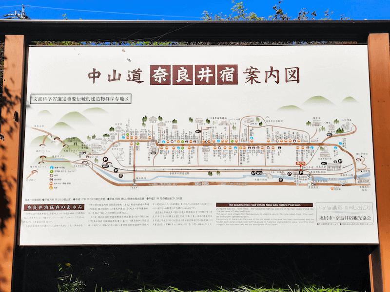 長野県-塩尻市-中山道-奈良井宿-案内図