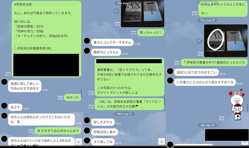 伊坂幸太郎-著書-本-作品-おすすめ5選-私のベスト5
