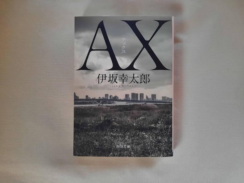 本-伊坂幸太郎-著書-アックス-AX