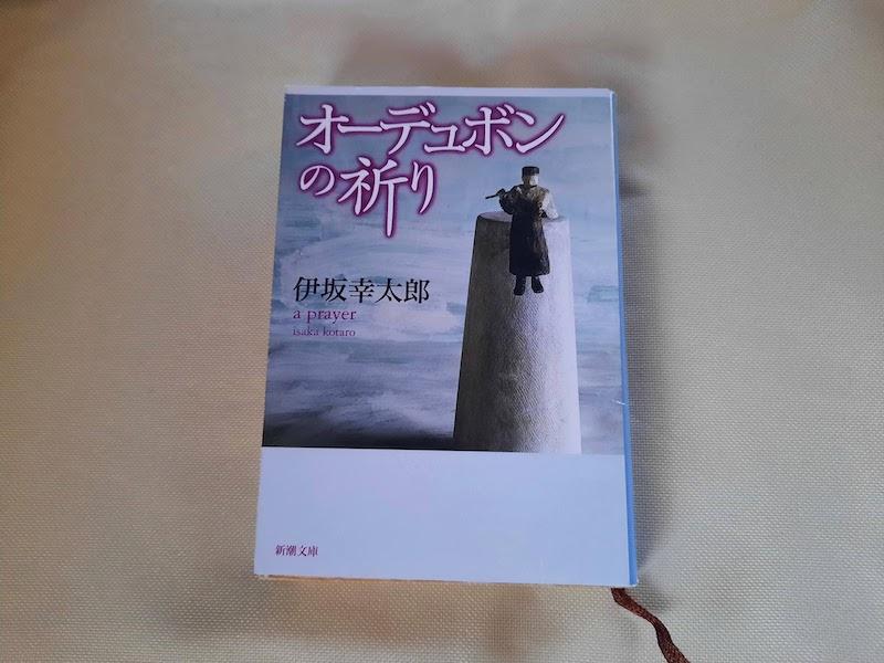本-伊坂幸太郎-著書-オーデュボンの祈り