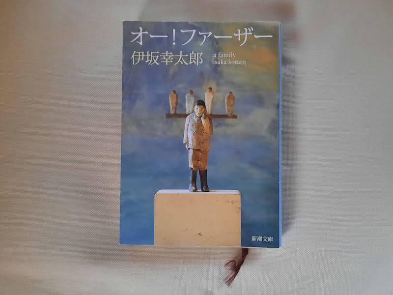 本-伊坂幸太郎-著書-オー!ファーザー