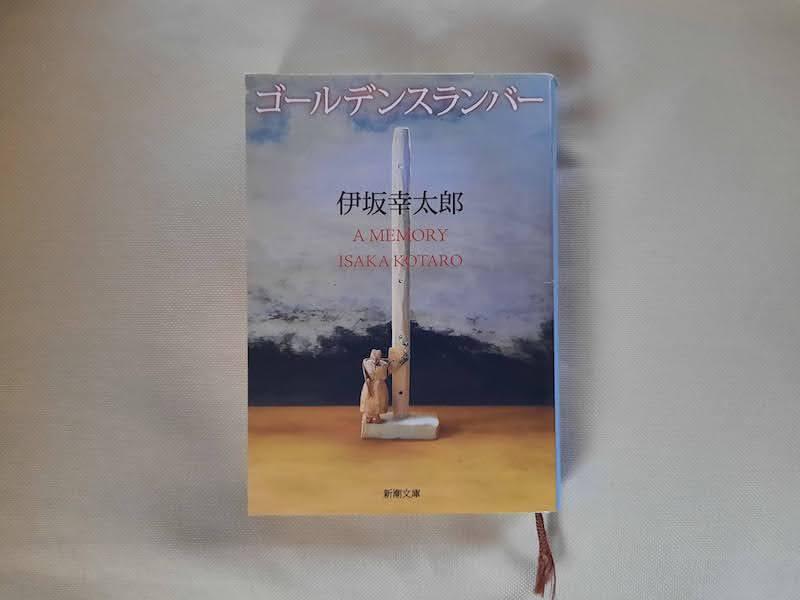 本-伊坂幸太郎-著書-ゴールデンスランバー