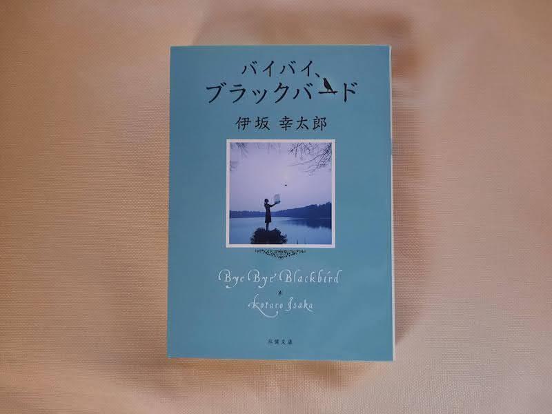 本-伊坂幸太郎-著書-バイバイブラックバード
