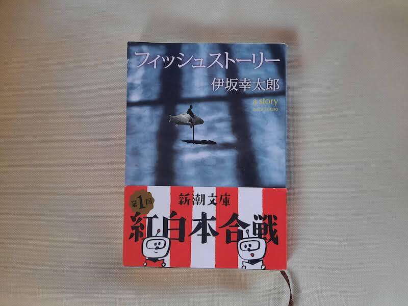 本-伊坂幸太郎-著書-フィッシュストーリー