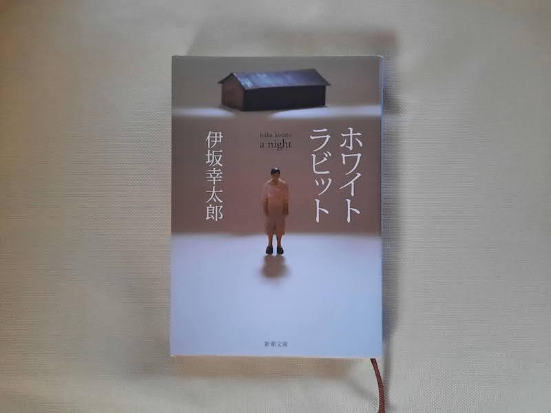 本-伊坂幸太郎-著書-ホワイトラビット
