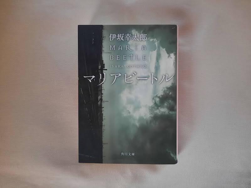 本-伊坂幸太郎-著書-マリアビートル