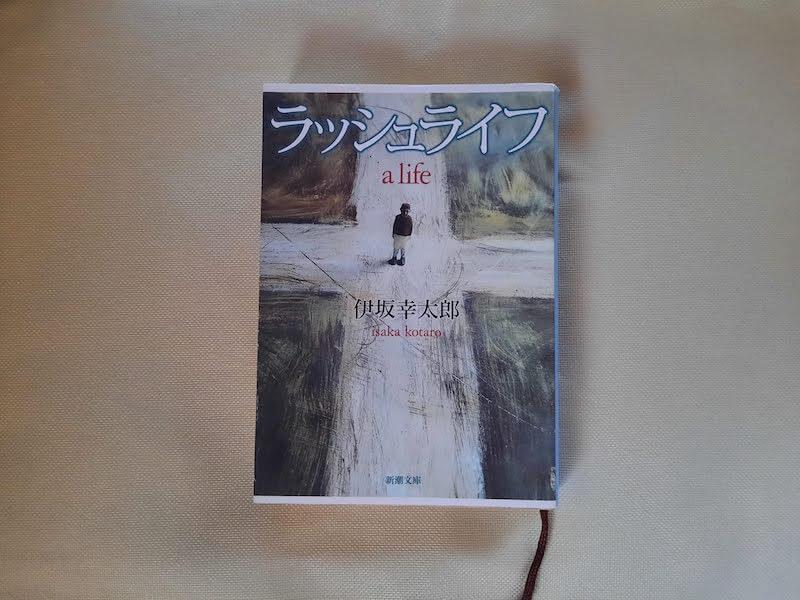 本-伊坂幸太郎-著書-ラッシュライフ