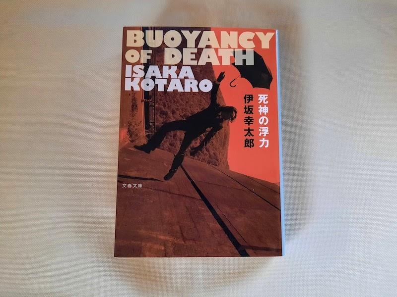 本-伊坂幸太郎-著書-死神の浮力