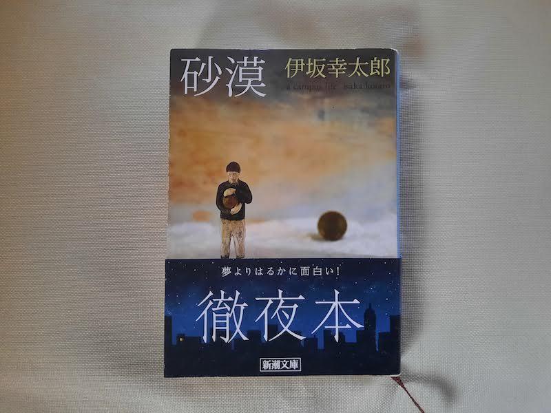 本-伊坂幸太郎-著書-砂漠