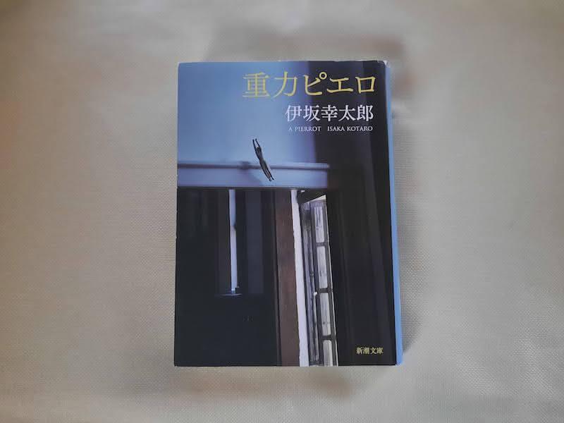 本-伊坂幸太郎-著書-重力ピエロ