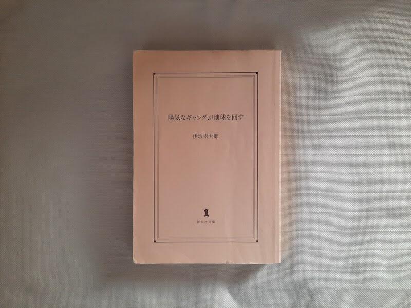 本-伊坂幸太郎-著書-陽気なギャングが地球を回す