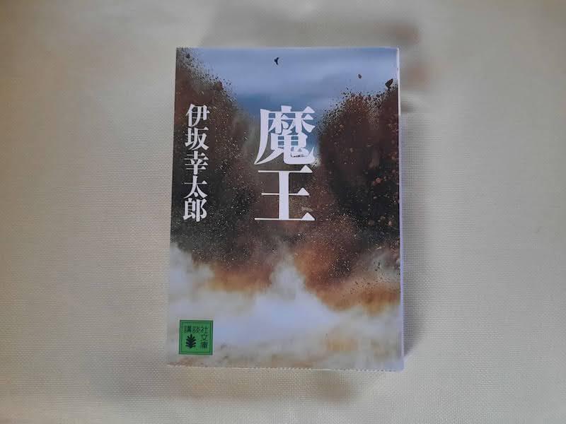 本-伊坂幸太郎-著書-魔王