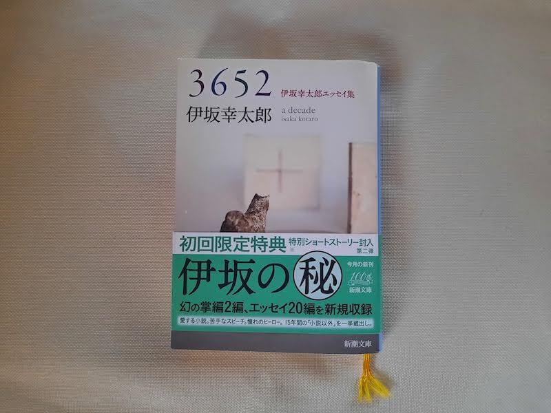 本-伊坂幸太郎-著書-3652