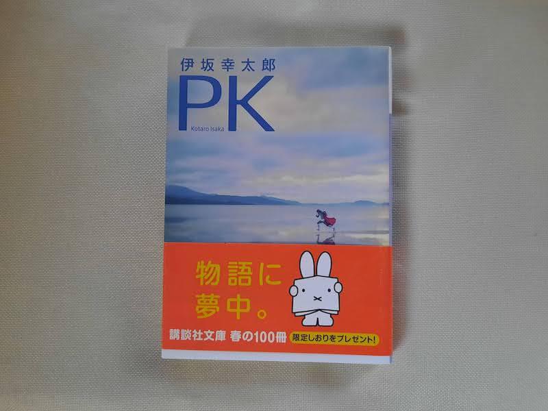 本-伊坂幸太郎-著書-PK