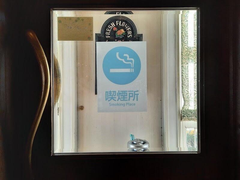滋賀県-彦根市-カフェ-cafe-珈琲-コーヒーcoffee-cantata-喫煙所