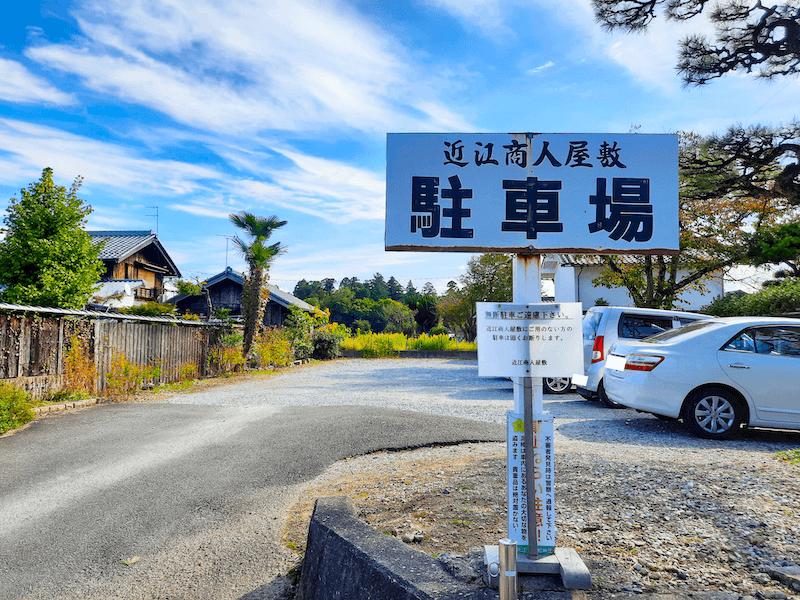 滋賀県-東近江市-五個荘町-カフェ-珈琲屋-cafe-coffee-珈悦焙煎処-駐車場