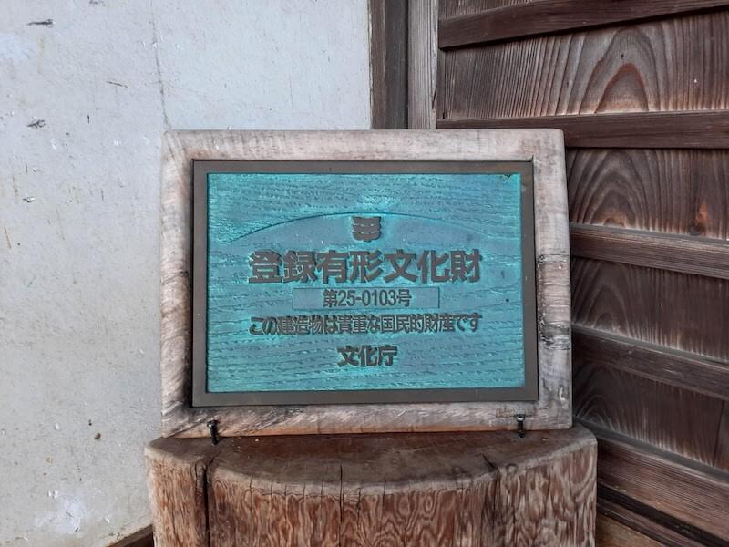 滋賀県-近江八幡市-円山町-ユースホテル-カフェ-ハコテアコ-hakoteako-国の有形文化財