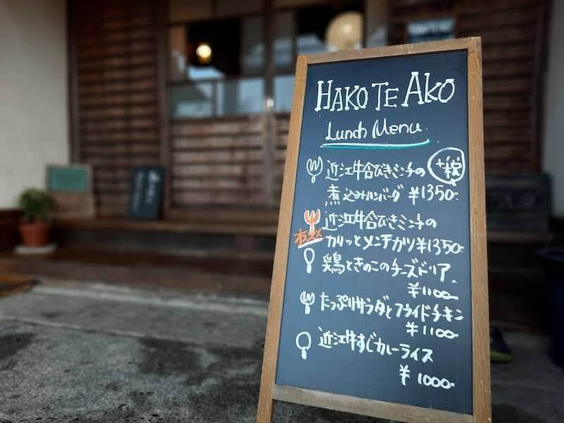 滋賀県-近江八幡市-円山町-ユースホテル-カフェ-ハコテアコ-hakoteako-ランチメニュー