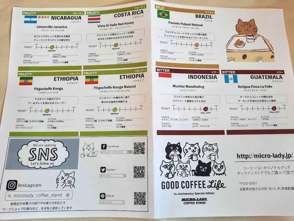 滋賀県-彦根市-古沢町-カフェ-cafe-micro-lady-マイクロレディーコーヒースタンド-珈琲-コーヒーcoffee-珈琲豆一覧表