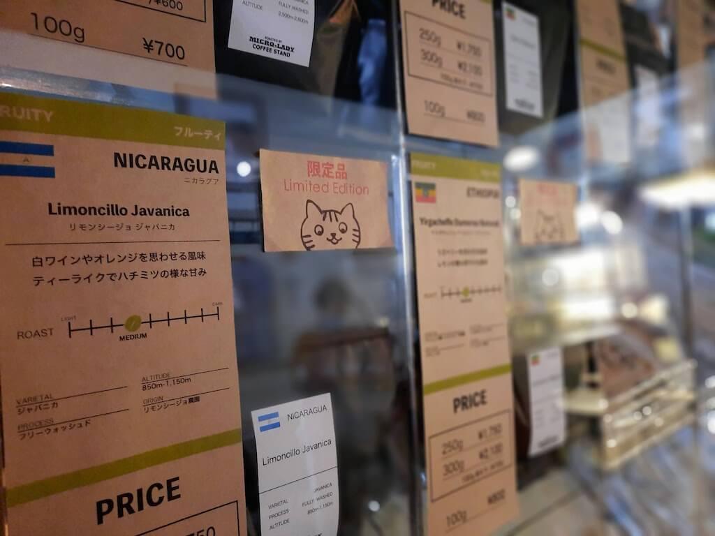 滋賀県-彦根市-古沢町-カフェ-cafe-micro-lady-マイクロレディーコーヒースタンド-珈琲-コーヒーcoffee-珈琲豆-販売