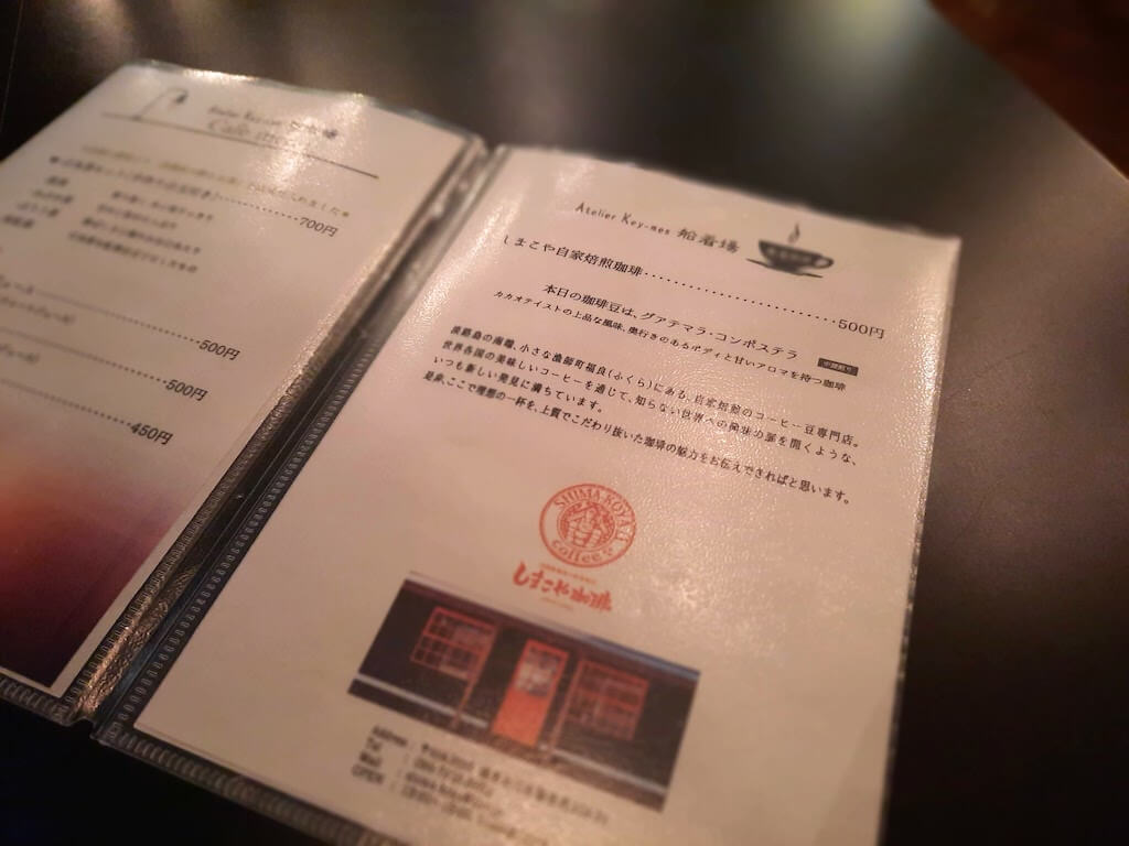 滋賀県-近江八幡市-新町-八幡堀-日牟禮八幡宮-AtelierKeymen船着場-カフェ-メニュー-menu-コーヒー