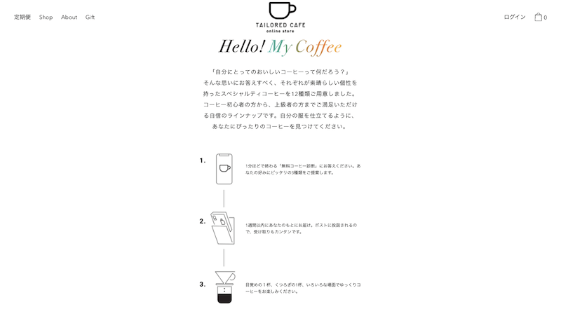 TAILORED-CAFE-無料コーヒー診断-カフェ-珈琲豆